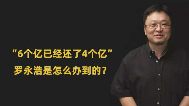 2年还了4亿债务,罗永浩赚钱为啥这么容易?