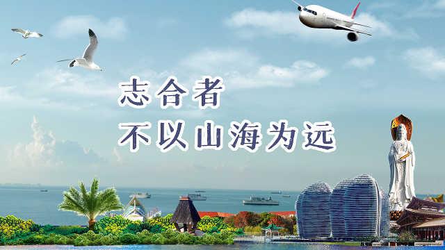 国际化浪潮拍打下,新一代弄潮儿逃离北上广,选择了一座岛?