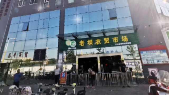 清河街道:从老坝农贸市场看百姓美好生活