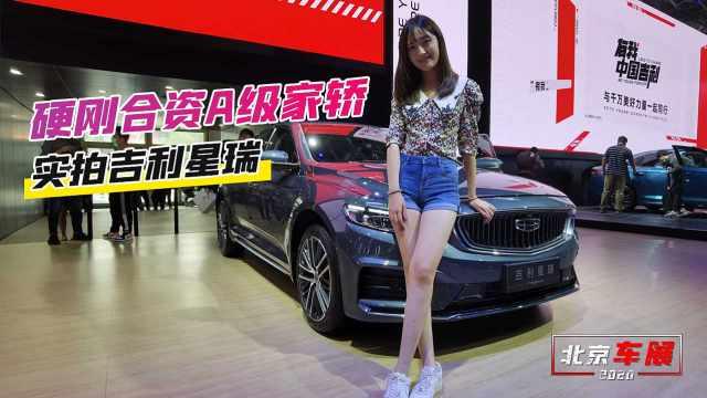 北京车展:硬刚合资A级家轿,实拍吉利星瑞