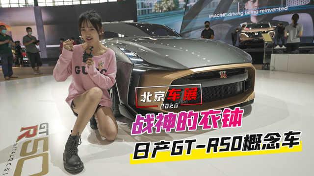 北京车展:战神的衣钵,日产GT-R50概念车