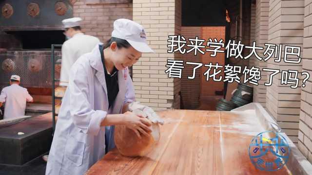 到哈尔滨秋林食品厂房学做大列巴,看了花絮馋了吗?
