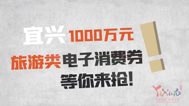 @长三角地区的小伙伴,陶都宜兴准备了300元现金券包请查收!