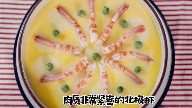 北极虾豌豆蒸蛋羹,蛋香虾香鲜嫩无比,老人小孩最合适!