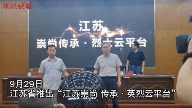 江苏率先推出英烈云平台,35处烈士纪念设施全景呈现