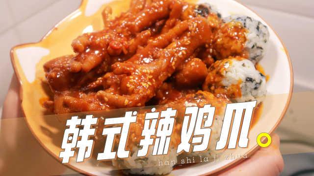 好吃到摇摆的韩式辣鸡爪,酱汁浓郁鸡爪软糯,搭配饭团简直了