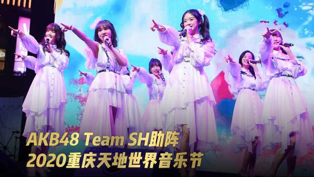 AKB48 Team SH助阵2020重庆天地世界音乐节