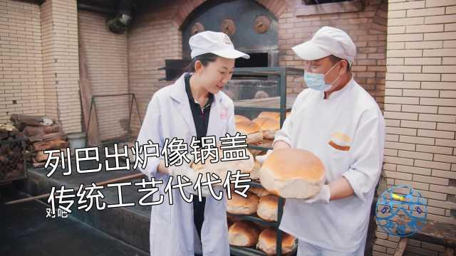面包出炉像锅盖,传统工艺代代传