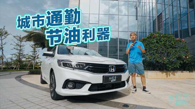 车若初见:城市通勤节油利器,试驾东风本田享域锐·混动