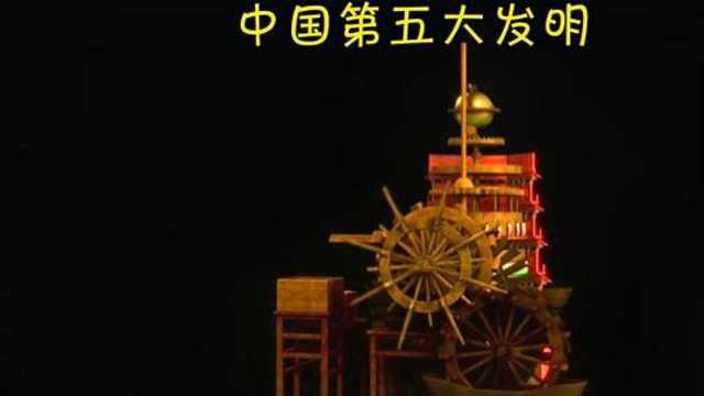 你知道中国第五大发明吗?水运仪象台,它是怎样工作的?