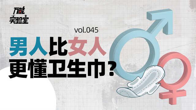 胡适推广卫生巾、男医生发明棉条…男性与卫生巾有何关系?