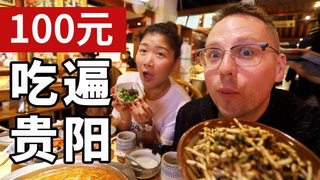 在贵阳街头花100元,能吃到多少美食?