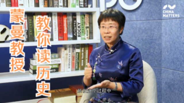 中央民族大学蒙曼教授:我们应该如何读历史?