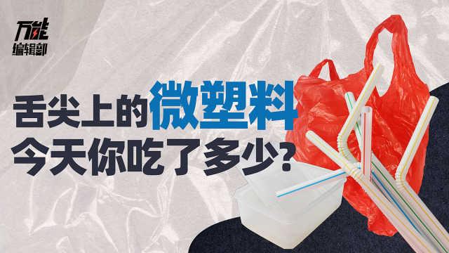 刷牙、喝水、吃外卖……舌尖上的塑料,每年要吃250g?