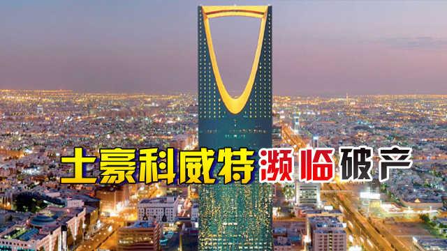 地主家也没余粮了!国际油价的低迷让土豪科威特变得苦不堪言