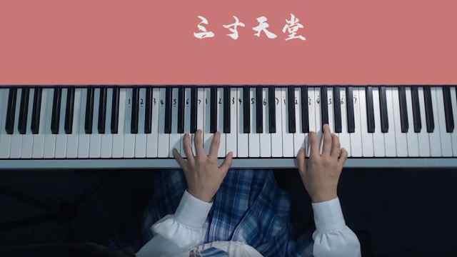 步步惊心片尾曲《三寸天堂》,钢琴即兴弹唱教学