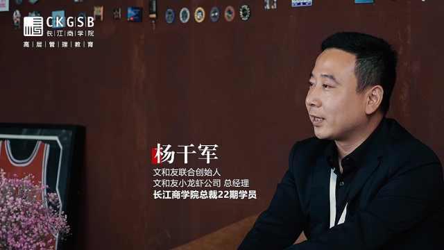 长江校友故事:全民打卡的文和友是如何打造都市世外桃源