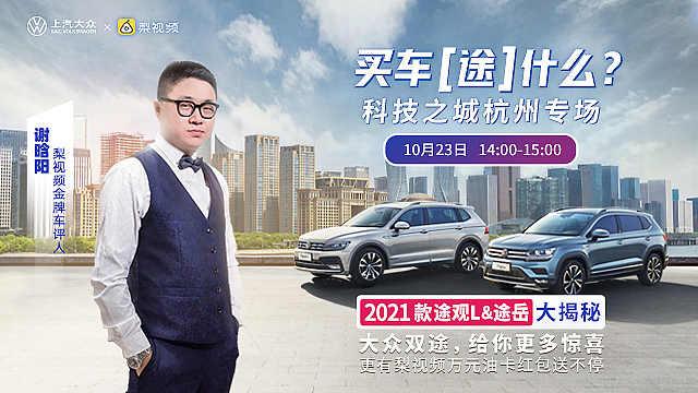 直播:买车【途】什么?途观L&途岳新款大揭秘!