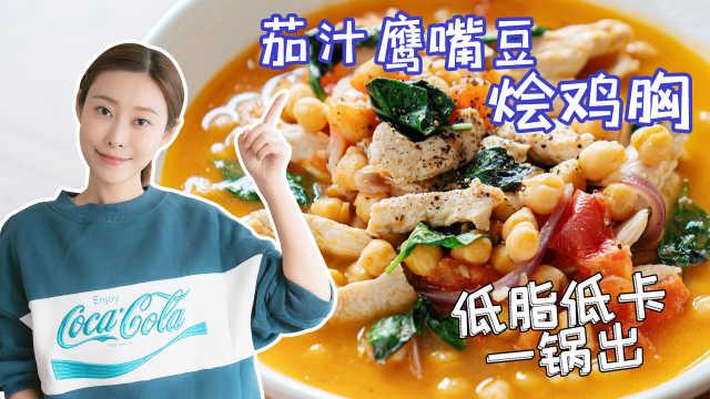 鹰嘴豆烩鸡胸,减脂期这样吃,低脂低卡还美味!