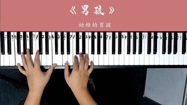 曾经,意外他和她相爱!梁博《男孩》钢琴即兴弹唱教学