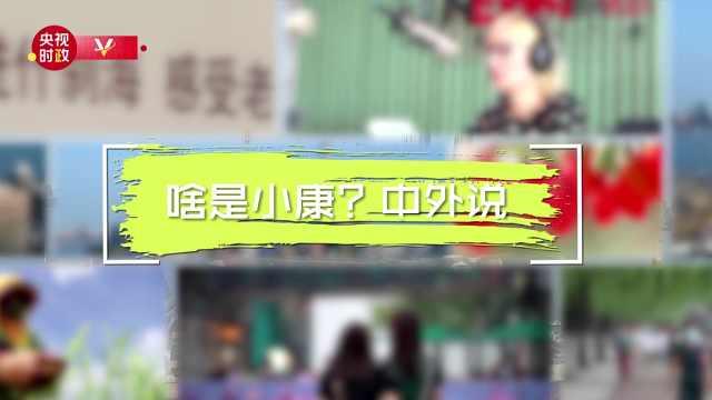 中国话一起康康啥是小康