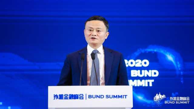 马云称中国的银行仍延续当铺思想,喜欢给不需要钱的企业贷款