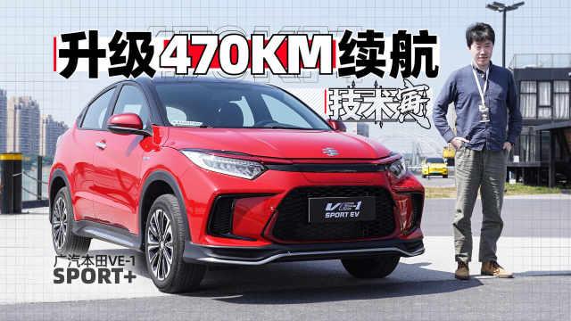 升级470KM续航,本田纯电动SUV了解下?(下)|技术寅