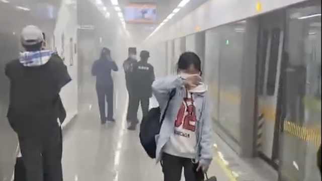 昆明一地铁站烟雾弥漫,乘客称被困站内半小时
