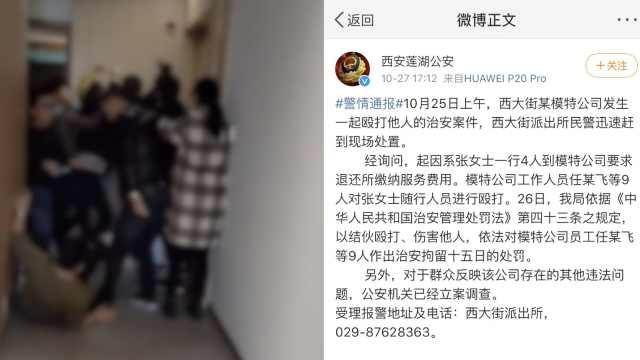 警方通报瑄玥模特公司群殴事件:拘留9名员工,其他问题已立案