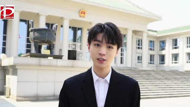 王俊凯探访最高检