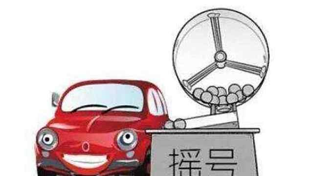 海南推促进汽车消费新举措,海南凭房产可申请汽车摇号