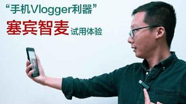 手机Vlogger的利器,塞宾蓝牙麦克风视频评测