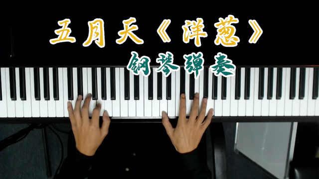 你是我最压抑最深处的秘密~五月天《洋葱》钢琴即兴弹奏