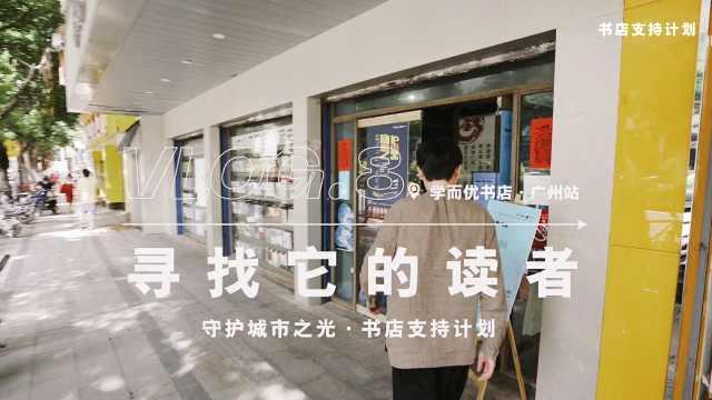 守护城市之光·书店支持计划:广州学而优书店