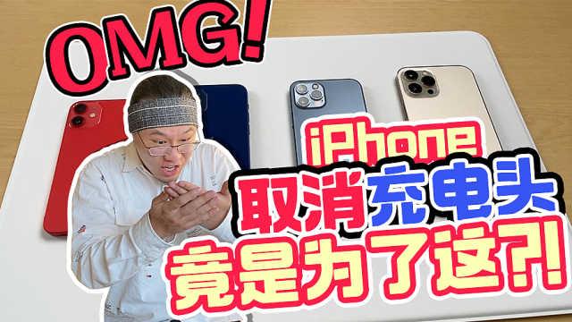 iPhone 12系列四款手机上手体验!取消充电头竟是为了这?!