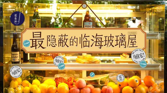"""在深圳,找到通往""""爱丽丝梦游仙境""""的""""时光隧道"""""""