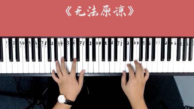 《回家的诱惑》主题曲《无法原谅》钢琴弹唱教学