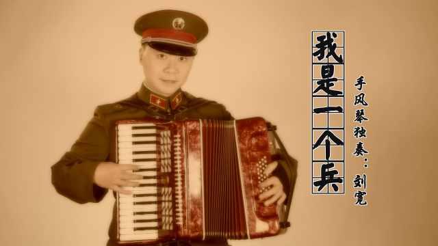 《我是一个兵》——手风琴独奏