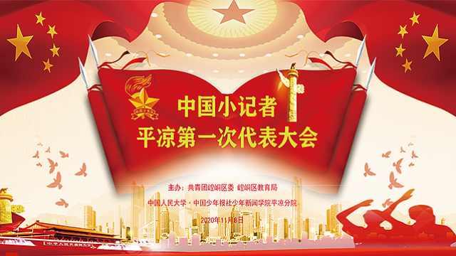 中国小记者平凉市第一次代表大会召开