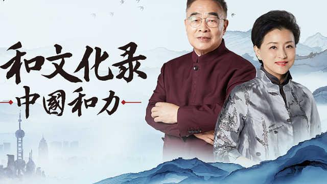 《毛铺和文化录》|张伯礼:回首武汉战疫,谈中西医之和(2)
