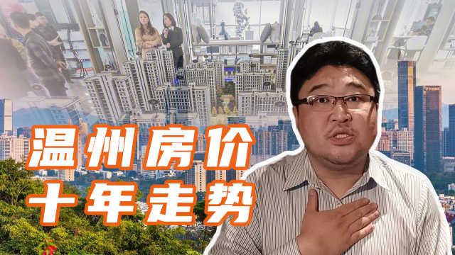 谁说中国房价只涨不跌?10年间房价下跌30%,温州楼市怎么了
