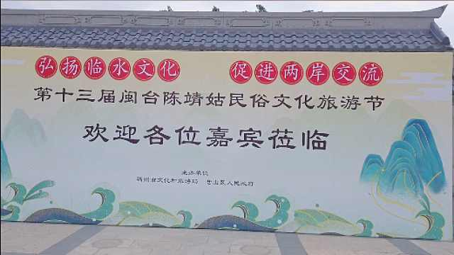 第十三闽台陈靖姑民俗文化旅游节