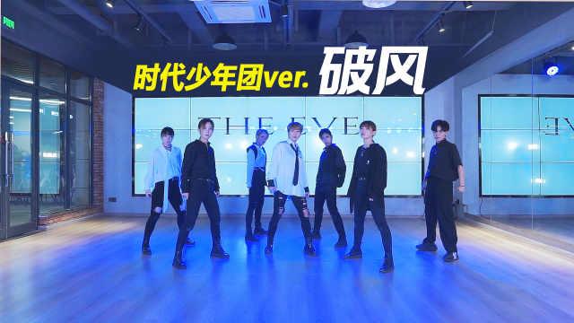 EXO-The Eve(破风)时代少年团版本翻跳