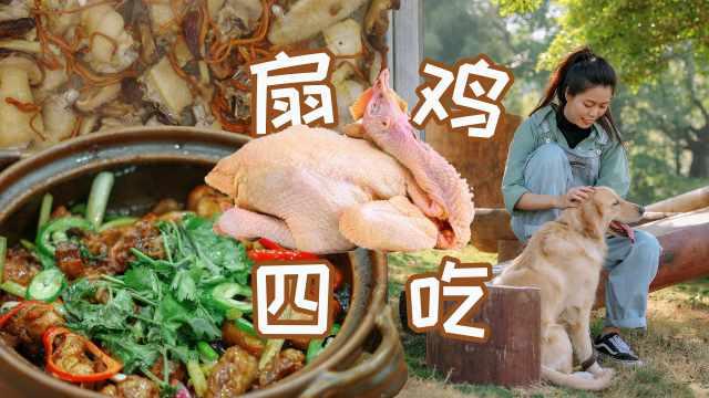 """出门买了只大公鸡,以一""""鸡""""之力做了四道菜"""
