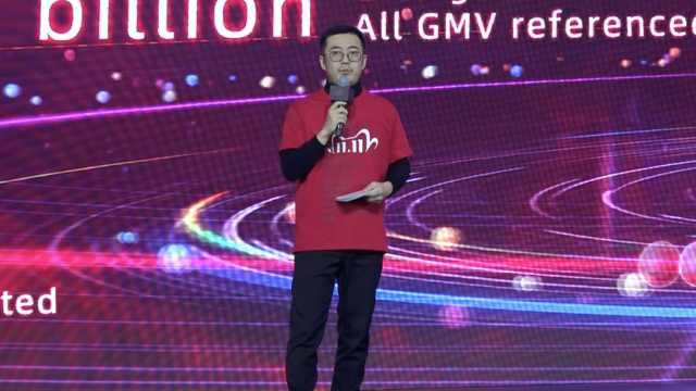 淘宝天猫总裁蒋凡:8亿人参与天猫双11,3亿看了直播