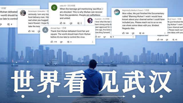 为什么中国疫情恢复这么快?外国人去武汉街头找到答案(上)