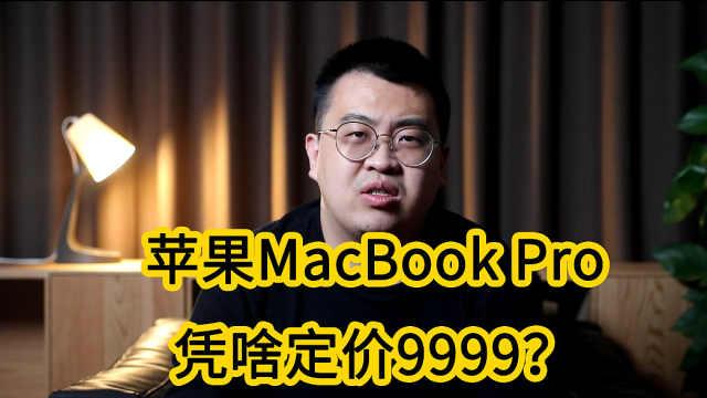 苹果催你做尾款人!史上最强MacBook,凭啥定价9999?