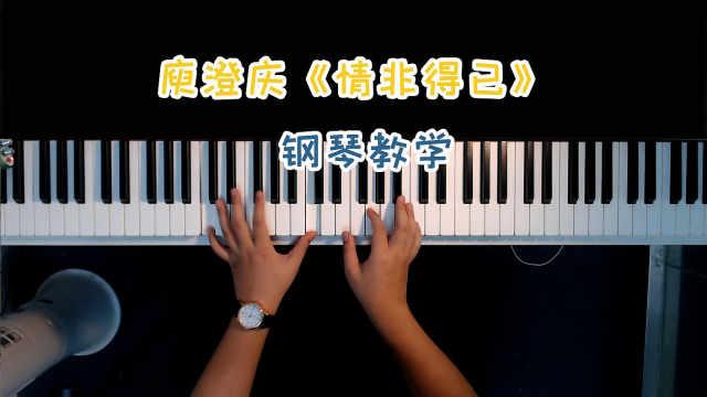 流星花园主题曲《情非得已》,这首歌是多少人的回忆?