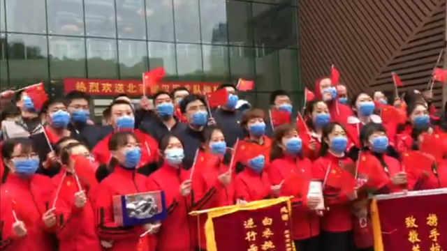 北京援鄂医疗队告别武汉回京