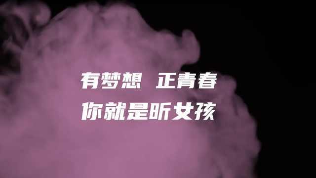 2020昕薇中国女孩大赛,报名通道现已开启!